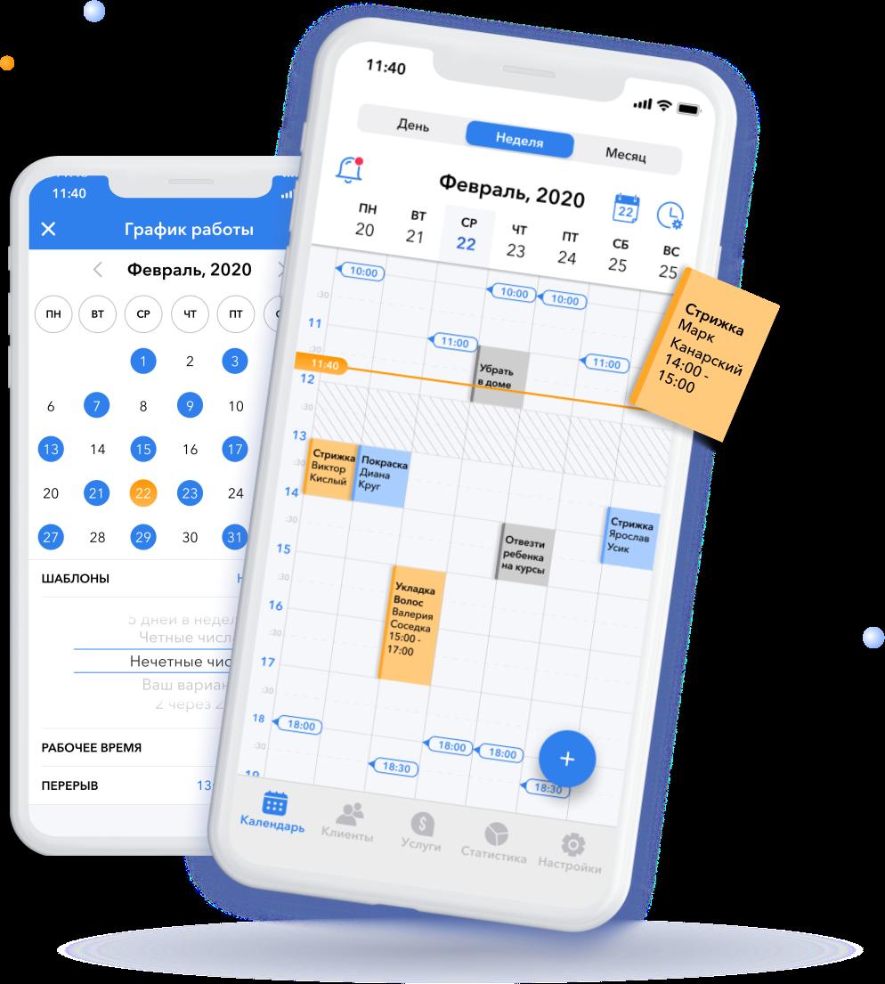 Приложение для онлайн-записи клиентов